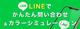 横浜市戸塚区近郊での外壁塗装のLINEでの問い合わせ・カラーシミュレーション依頼はこちら