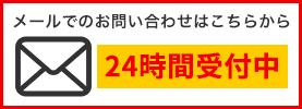 横浜市戸塚区近郊での外壁塗装のメール問い合わせは24時間受付中