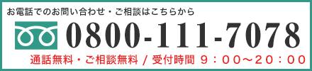 横浜市戸塚区での外壁塗装の電話問い合わせ・ご相談は0800-111-7078