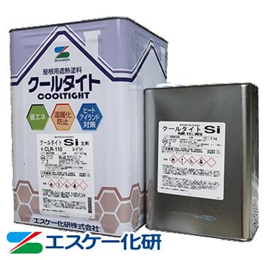 倉本塗装店のおすすめ塗料 エスケー化研『クールタイトSi』